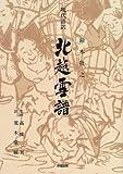北越雪譜―現代語訳