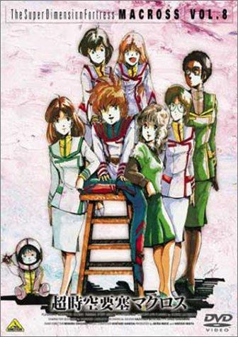 超時空要塞マクロス Vol.8 [DVD]