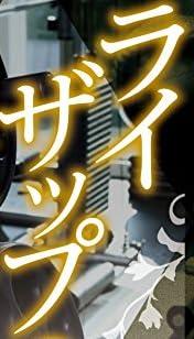 ライザップの真実―週刊東洋経済eビジネス新書No.132