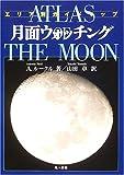 月面ウォッチング—エリア別ガイドマップ