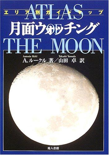 月面ウォッチング