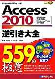 Access 2010tS559\Windows7SAWindows Vista/XP
