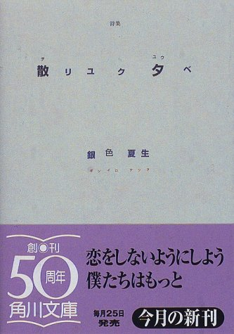 詩集 散リユク夕ベ (角川文庫)