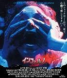 インフェルノ [Blu-ray]