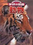 動物 (ニューワイド学研の図鑑)