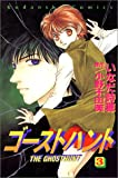 ゴーストハント(3) (講談社コミックスなかよし (923巻))