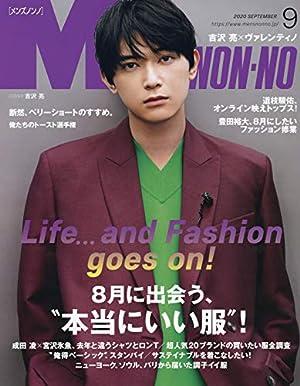 Men's NONNO(メンズノンノ)2020年 09 月号