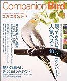 コンパニオンバード―鳥たちと楽しく快適に暮らすための情報誌 (No.01) (Seibundo mook)