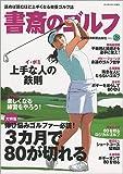 書斎のゴルフ VOL.28