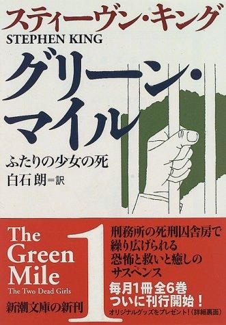 グリーン・マイル〈1〉ふたりの少女の死