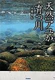 天然アユ、岐阜市と漁協で定義食い違い