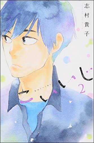 こいいじ(2) (KC KISS)