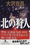 北の狩人〈下〉 (幻冬舎文庫)
