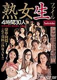 熟女生ファイル 4時間30人~有名美熟女・素人熟女 大集結~ [DVD]