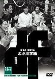どぶ川学級 [DVD] (商品イメージ)