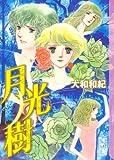 月光樹 (講談社漫画文庫)