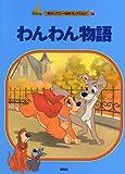 わんわん物語 (新ディズニー名作コレクション(雑誌))