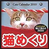 カミン 猫めくり(猫と出会える365日) 2010年版ひめくりカレンダー 台つき