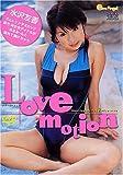LOVE motion 水沢友香[DVD]