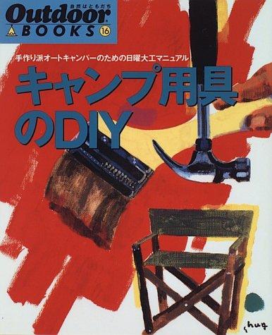 キャンプ用具のDIY―手作り派オートキャンパーのための日曜大工マニュアル (Outdoor BOOKS)