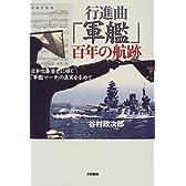 行進曲「軍艦」百年の航跡―日本吹奏楽史に輝く「軍艦マーチ」の真実を求めて
