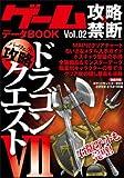 ゲーム攻略&禁断データBOOK vol.02 (三才ムック vol.595)