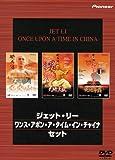 ジェット・リー ワンス・アポン・ア・タイム・イン・チャイナ・セット [DVD]