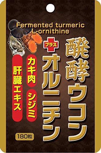 ユウキ製薬 SP醗酵ウコン+オルニチン 約22ー30日分 180粒