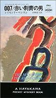 007/赤い刺青の男—ジェイムズ・ボンド・シリーズ (ハヤカワ・ポケット・ミステリ)