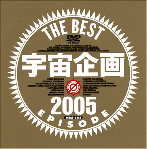 宇宙企画 THE BEST EPISODE 2005