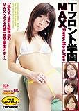 Tフロント学園 3枚組 DVD-BOX Vol.2
