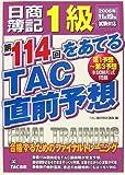 日商簿記1級 第114回をあてるTAC直前予想