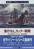 急行せよ、カッター戦隊 (ハヤカワ文庫NV—海の勇士 ボライソー・シリーズ)