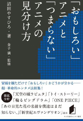 キネ旬総研エンタメ叢書 「おもしろい」アニメと「つまらない」アニメの見分け方
