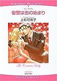 復讐は恋の始まり (エメラルドコミックス ハーレクインシリーズ)