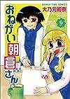 おねがい朝倉さん 第9巻 2010年04月07日発売