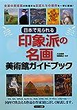 日本で見られる印象派の名画 美術館ガイドブック