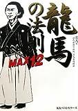 龍馬の法則MAX12
