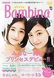 プリンセス Bambina 冬号 (UTB 2015年 2月号 別冊)
