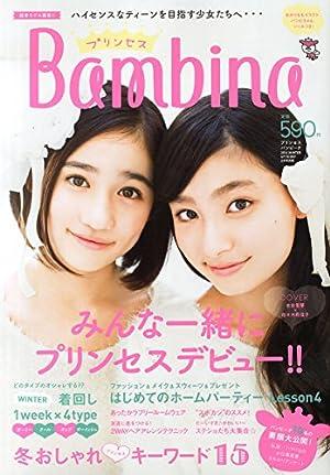 プリンセス Bambina -2014 winter- (UTB 2015年 2月号 別冊)