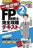 一発合格! FP技能士2級AFP完全攻略テキスト16-17年版