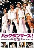 バックダンサーズ![DVD]