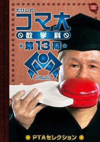 たけしのコマ大数学科 第13期 PTAセレクション DVD-BOX