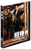 【期間限定出荷】相棒 スリム版 シーズン1 DVDセット1(3枚組)