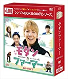 モダン・ファーマー DVD-BOX1 <シンプルBOXシリーズ> -