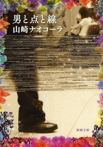 男と点と線 (新潮文庫)