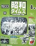 週刊 昭和タイムズ 64年の記録と記憶 1933(昭和8年) 59号