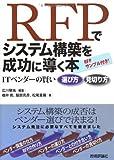 RFPでシステム構築を成功に導く本 -ITベンダーの賢い選び方 見切り方