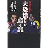 大恐慌情報の虚(ウソ)と実(マコト)