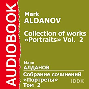 Collection of Works: Portraits, Vol. 2 [Russian Edition] | [Mark Aldanov]